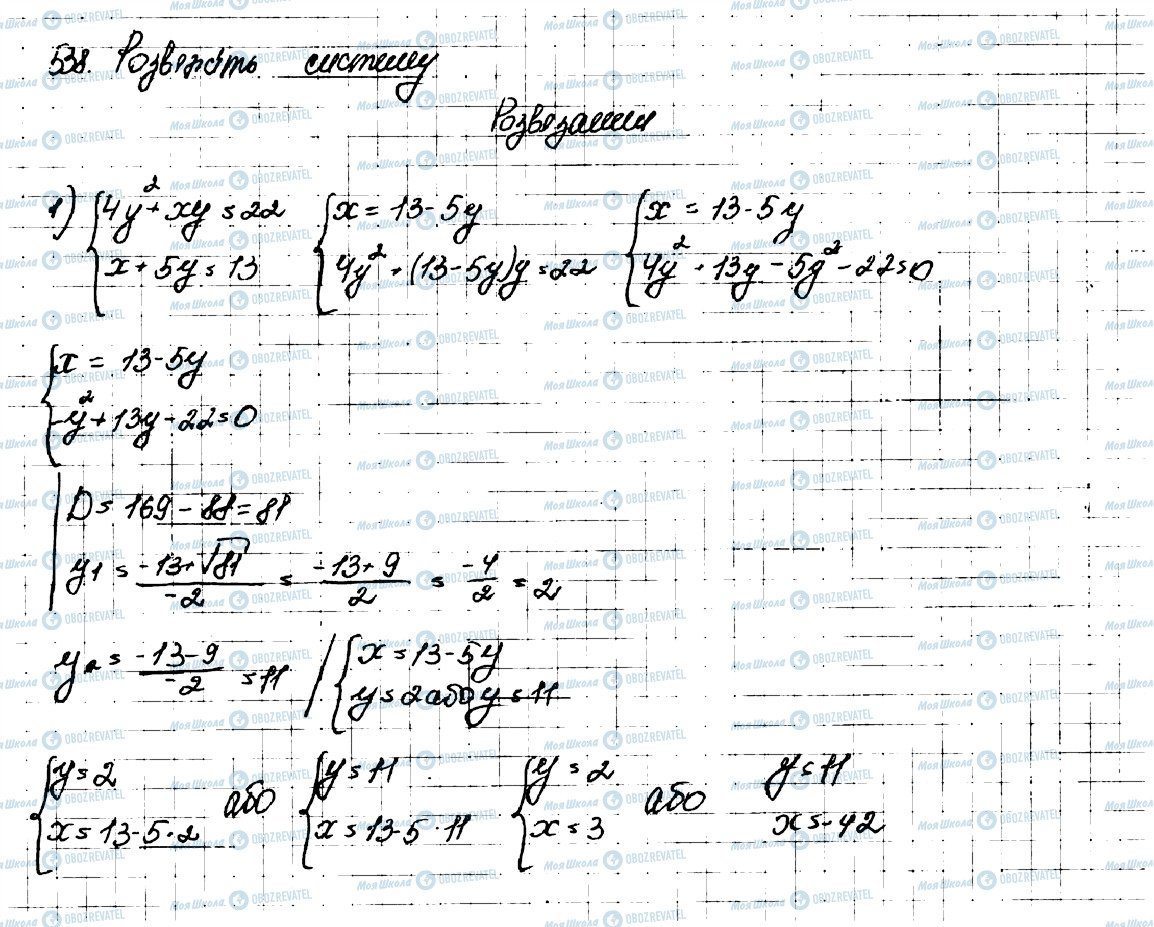 ГДЗ Алгебра 9 клас сторінка 538