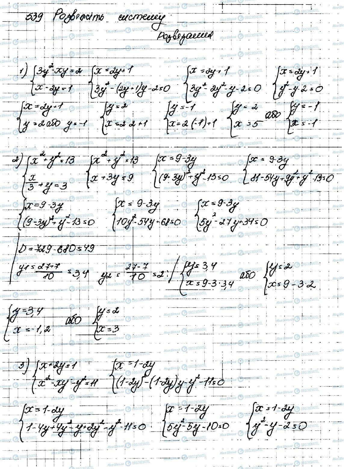 ГДЗ Алгебра 9 класс страница 539