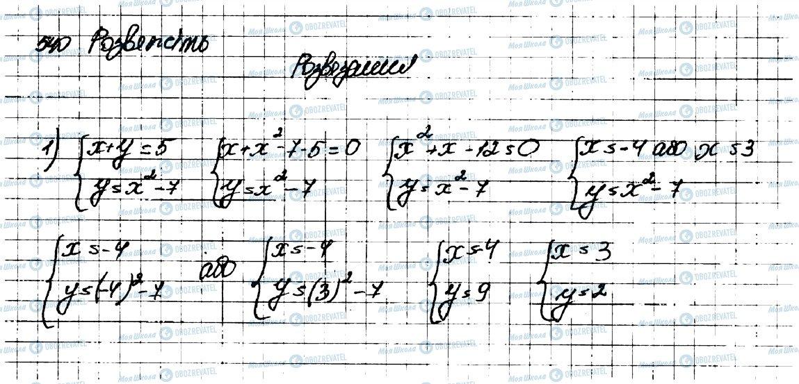 ГДЗ Алгебра 9 класс страница 540