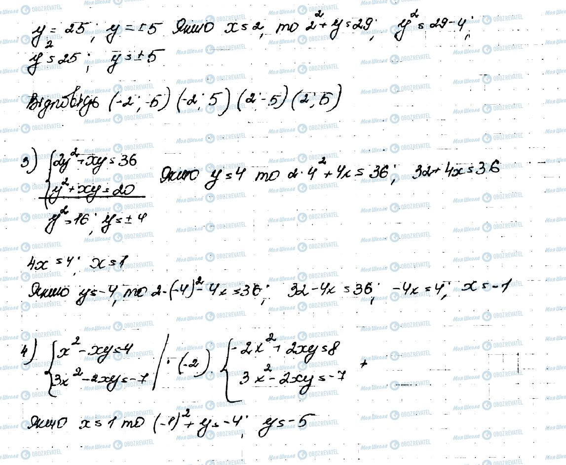 ГДЗ Алгебра 9 клас сторінка 541