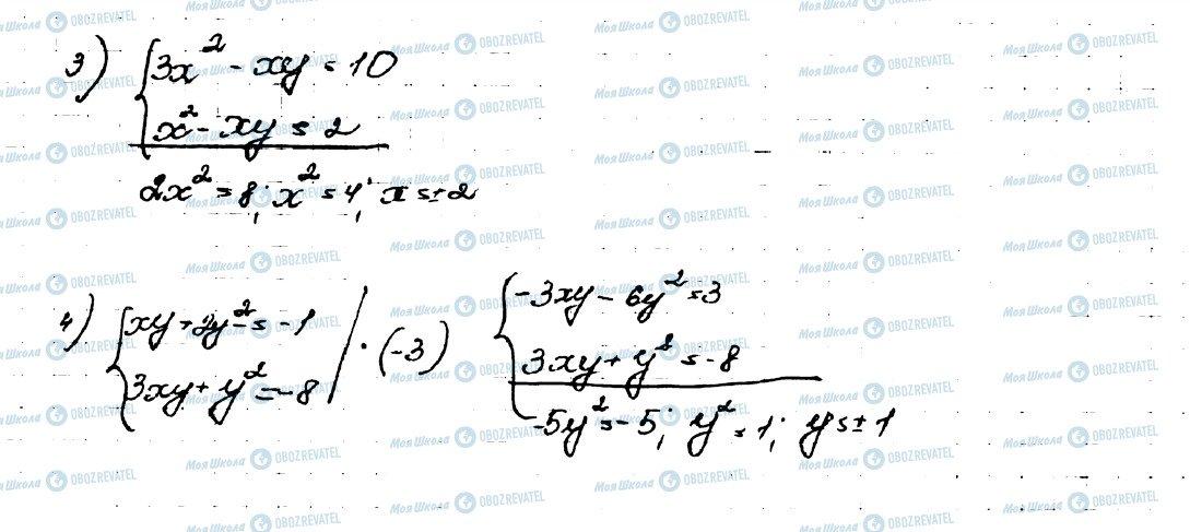 ГДЗ Алгебра 9 класс страница 542