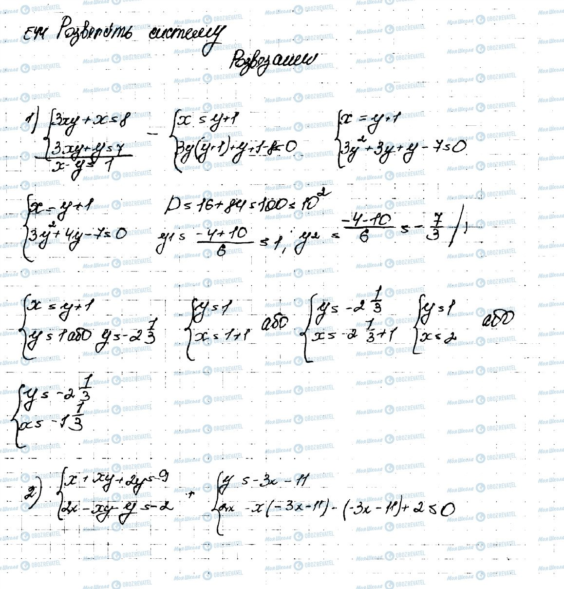 ГДЗ Алгебра 9 клас сторінка 544