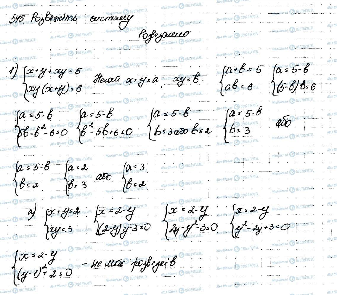 ГДЗ Алгебра 9 класс страница 545