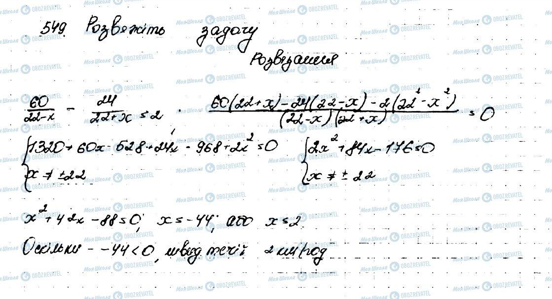ГДЗ Алгебра 9 класс страница 549