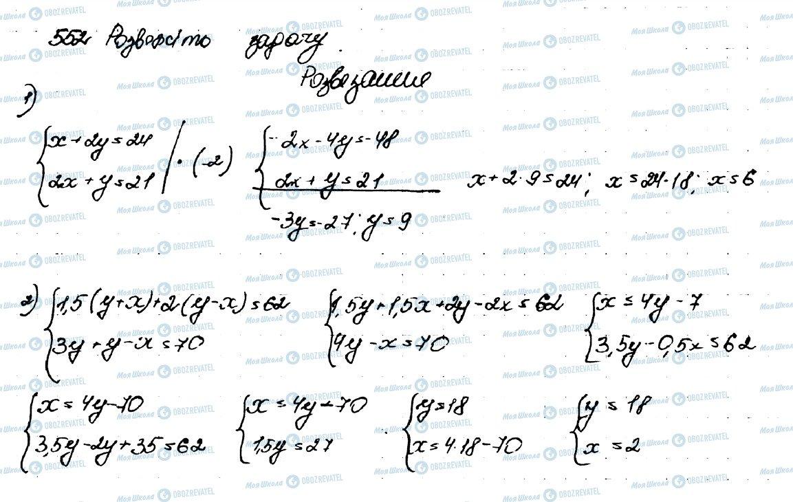 ГДЗ Алгебра 9 класс страница 552
