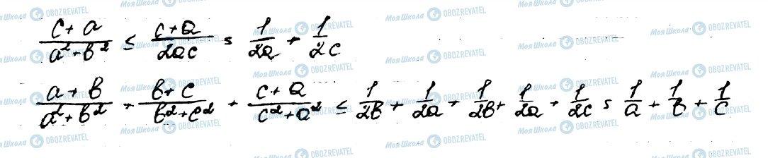 ГДЗ Алгебра 9 класс страница 553
