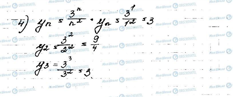 ГДЗ Алгебра 9 класс страница 672