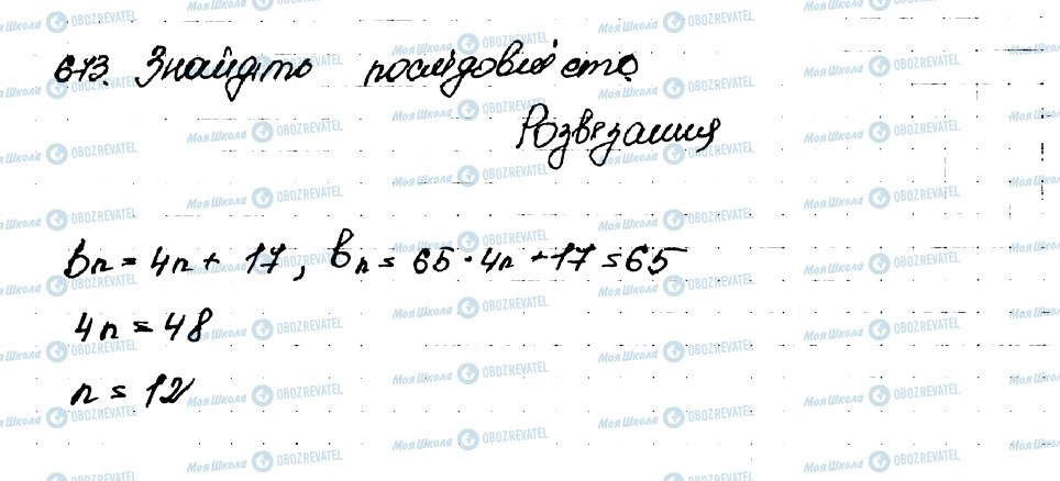 ГДЗ Алгебра 9 клас сторінка 673