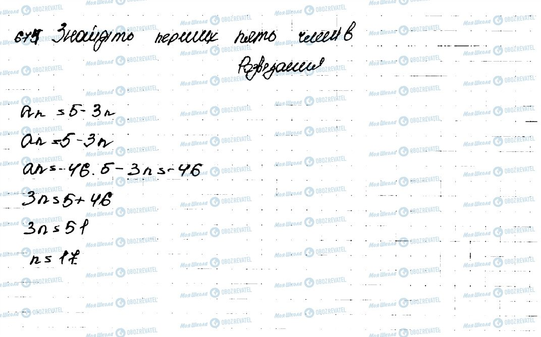 ГДЗ Алгебра 9 класс страница 674