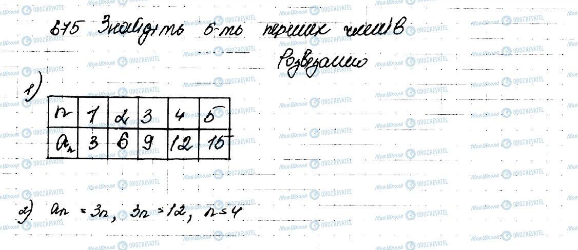 ГДЗ Алгебра 9 класс страница 675