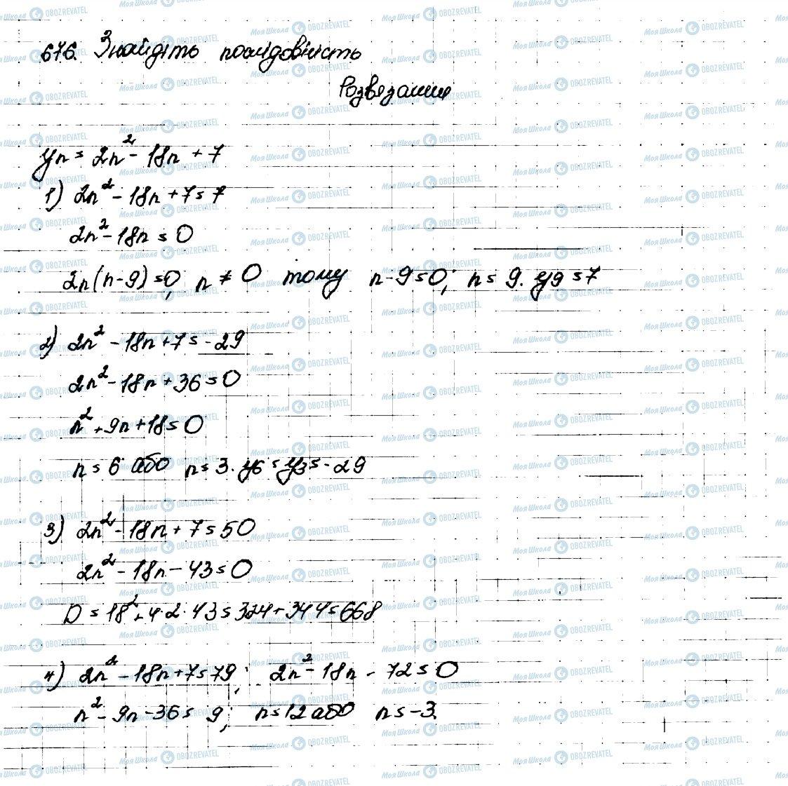 ГДЗ Алгебра 9 клас сторінка 676