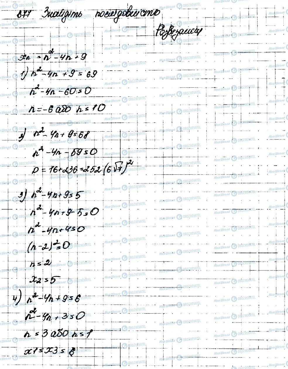 ГДЗ Алгебра 9 класс страница 677