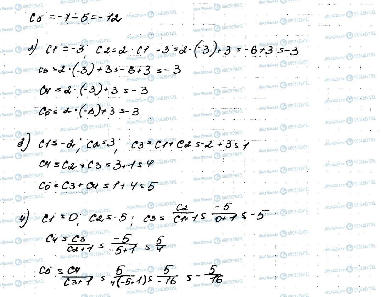 ГДЗ Алгебра 9 класс страница 678