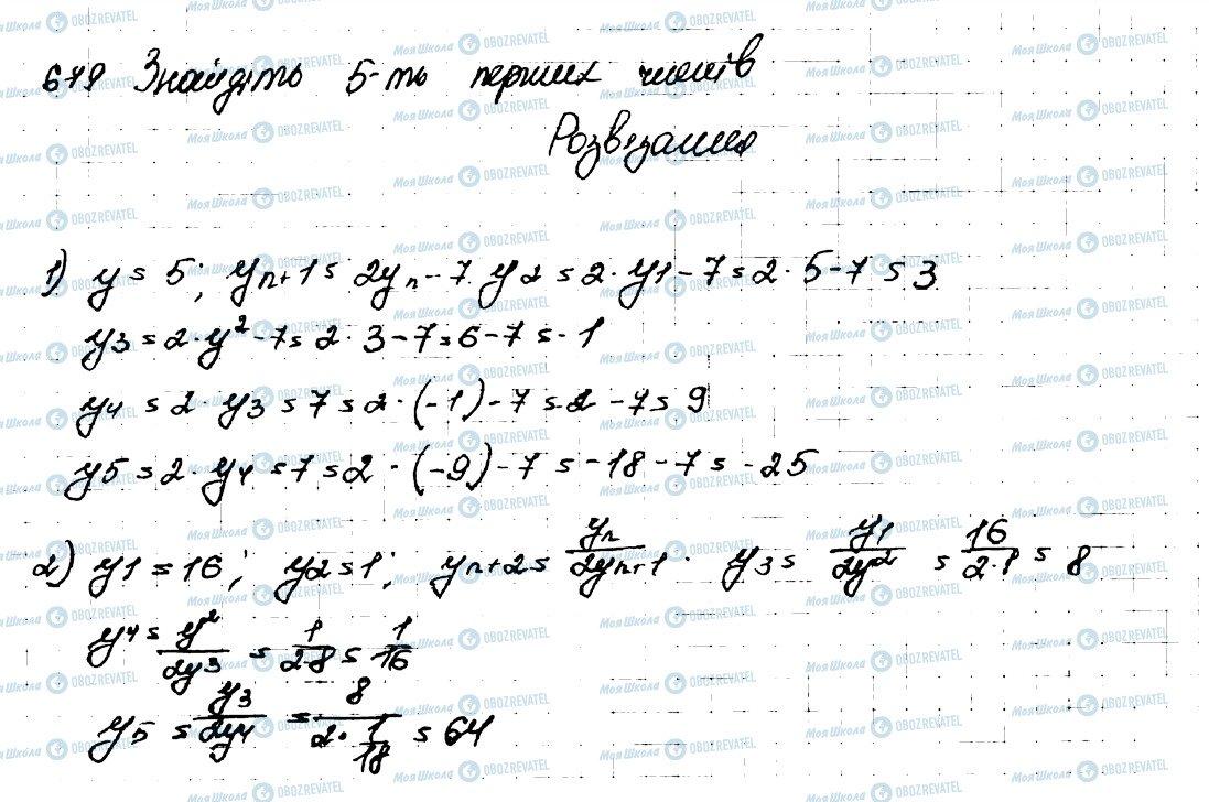 ГДЗ Алгебра 9 класс страница 679