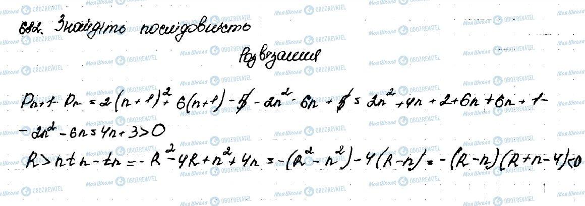 ГДЗ Алгебра 9 класс страница 682