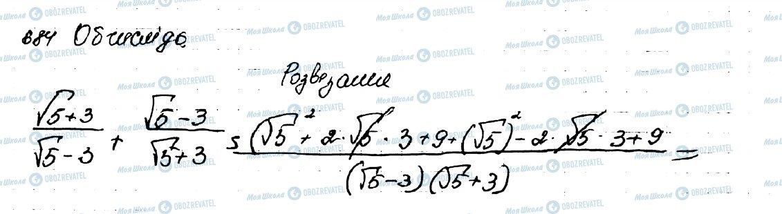 ГДЗ Алгебра 9 клас сторінка 684