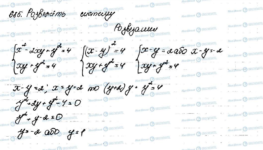 ГДЗ Алгебра 9 класс страница 685