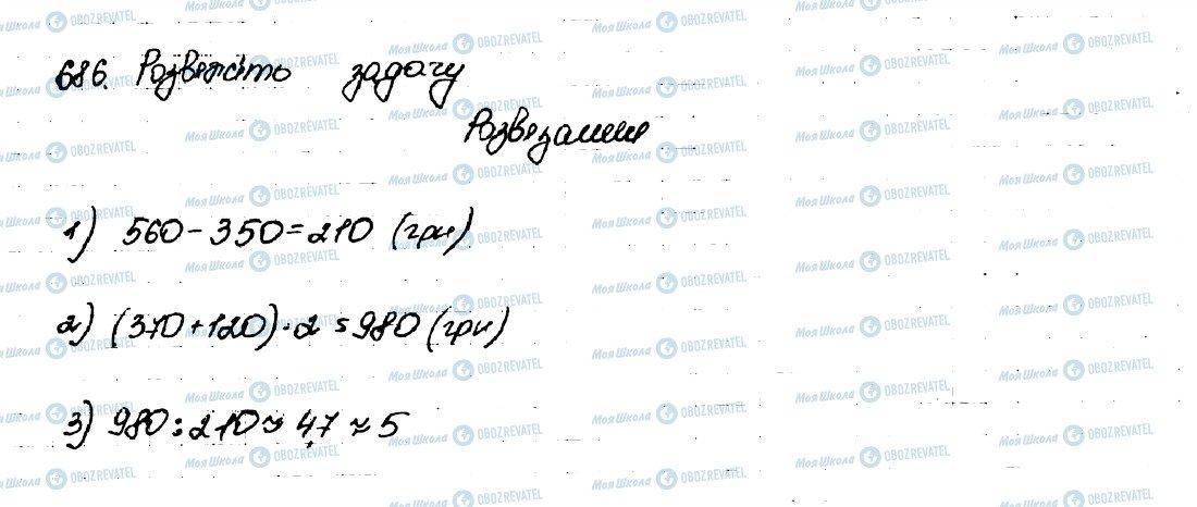 ГДЗ Алгебра 9 класс страница 686