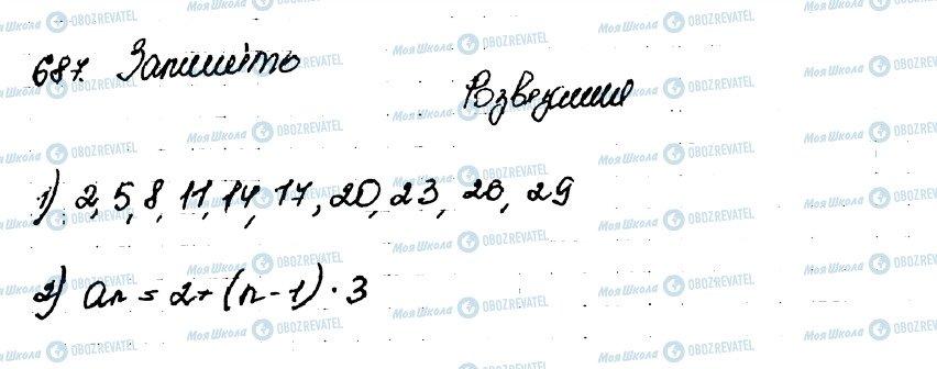 ГДЗ Алгебра 9 класс страница 687
