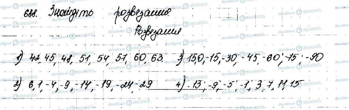 ГДЗ Алгебра 9 клас сторінка 688