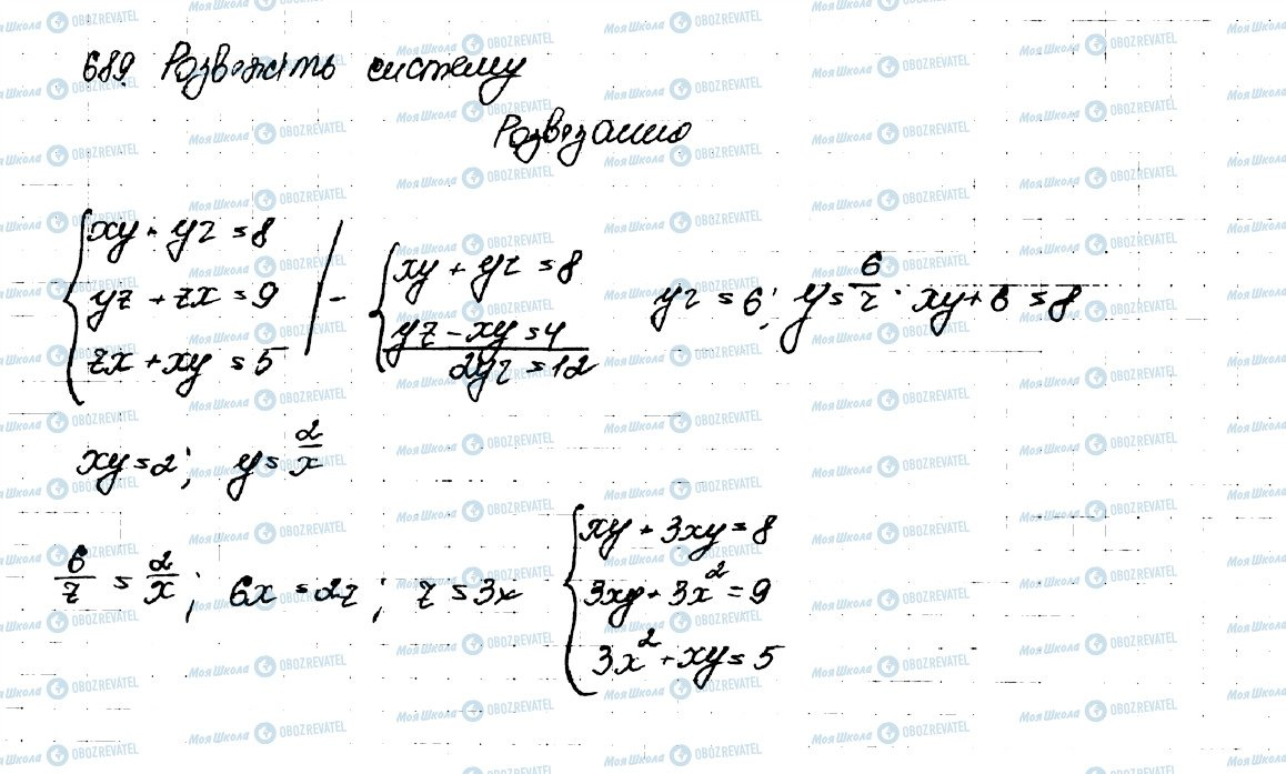 ГДЗ Алгебра 9 клас сторінка 689
