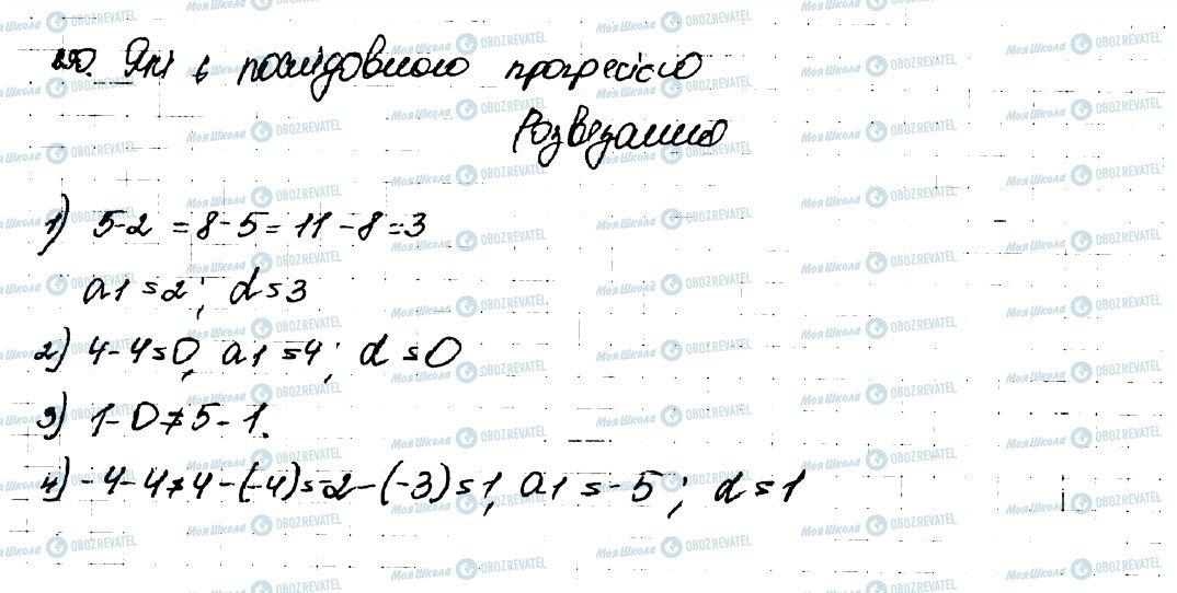 ГДЗ Алгебра 9 класс страница 690