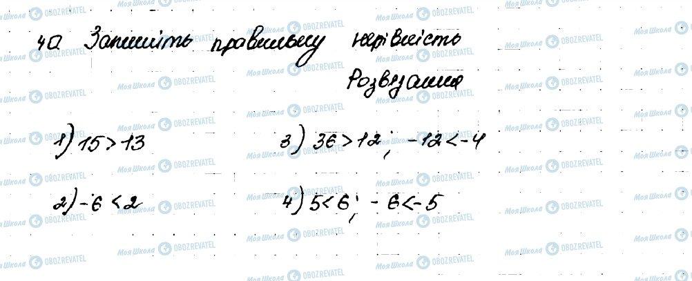 ГДЗ Алгебра 9 класс страница 40