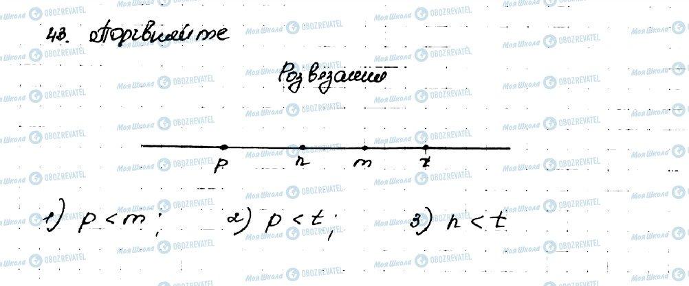 ГДЗ Алгебра 9 клас сторінка 43