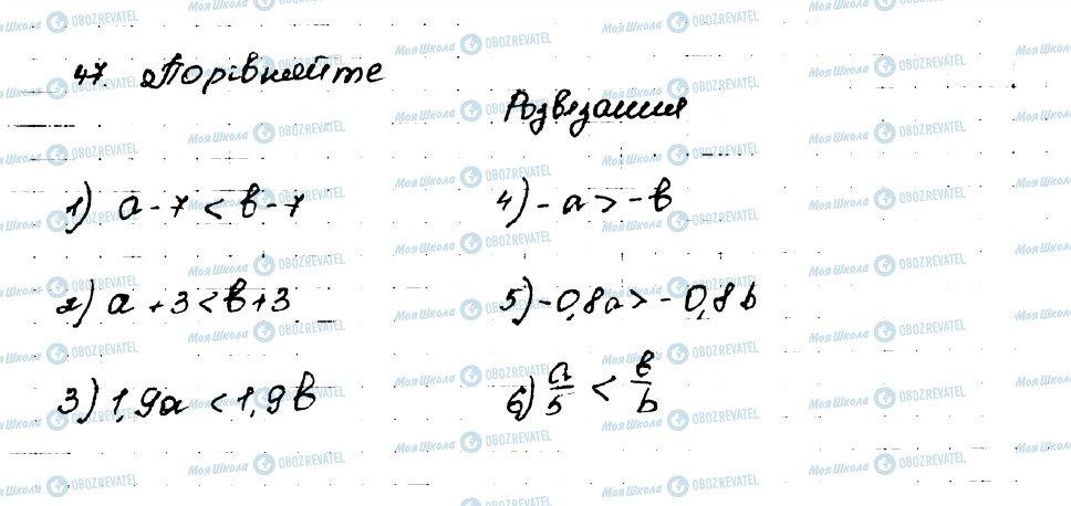 ГДЗ Алгебра 9 класс страница 47