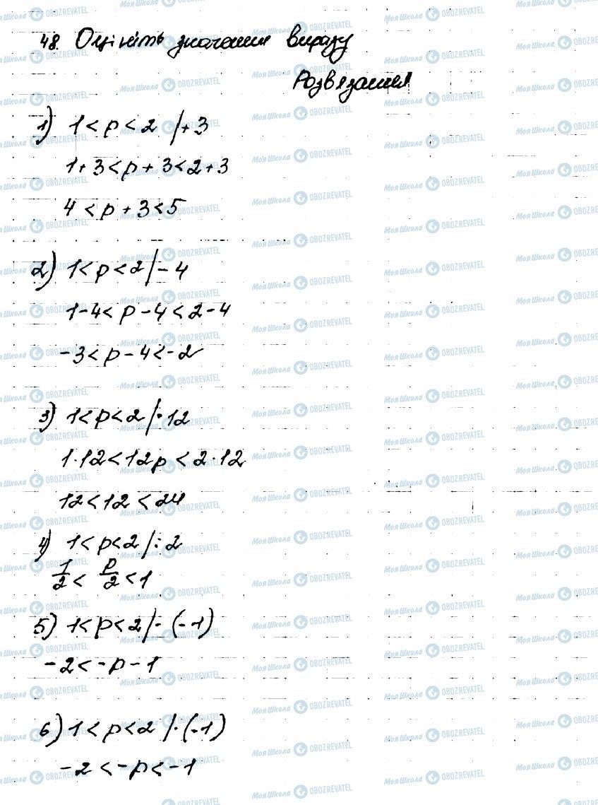ГДЗ Алгебра 9 клас сторінка 48