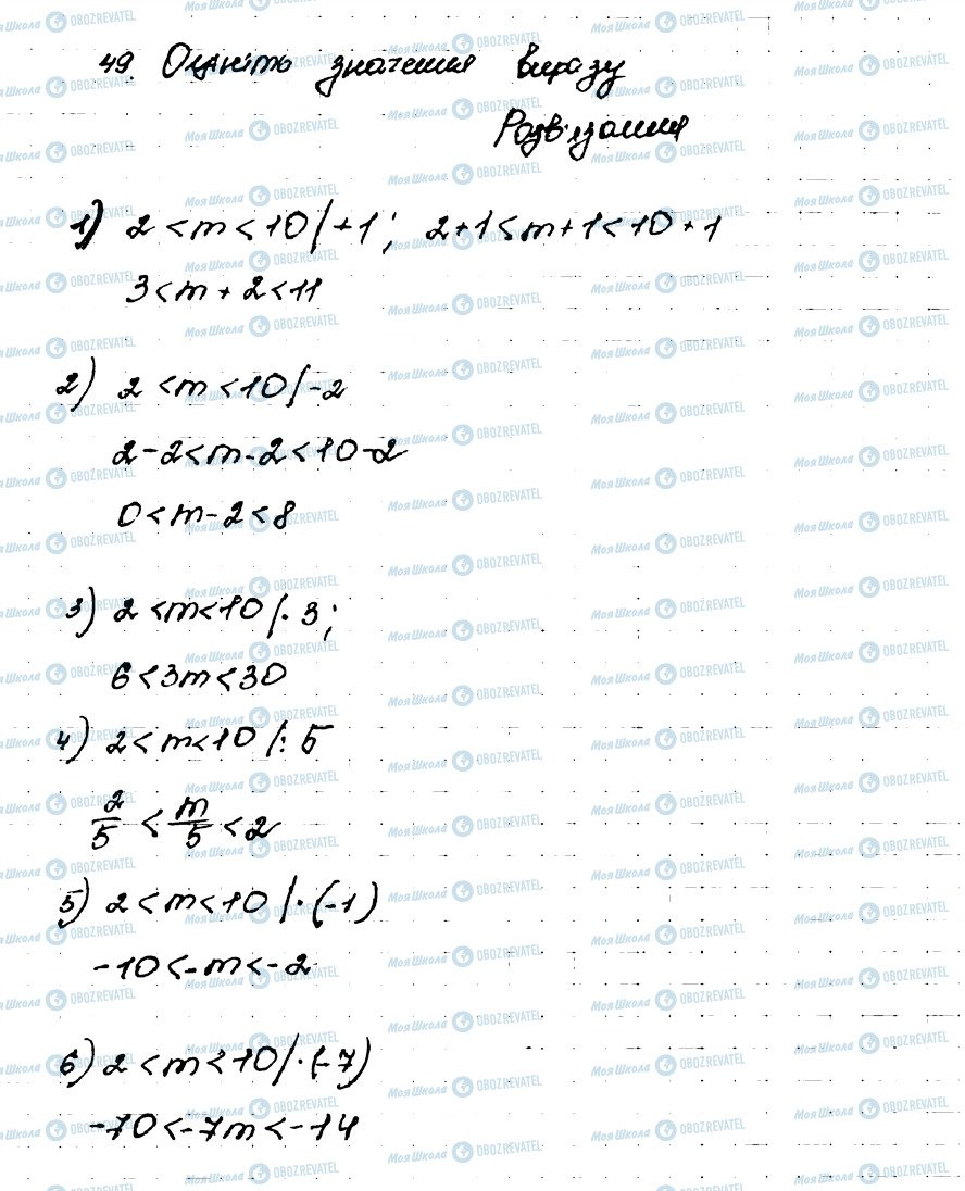 ГДЗ Алгебра 9 класс страница 49