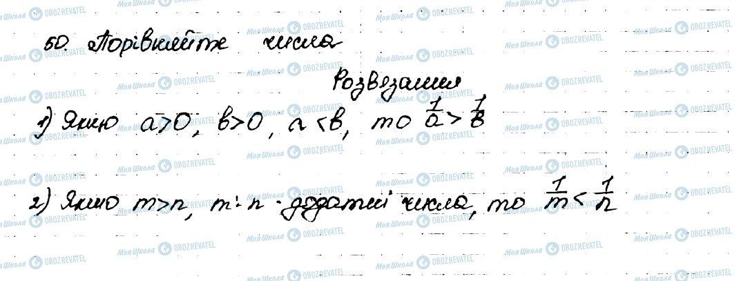 ГДЗ Алгебра 9 класс страница 50