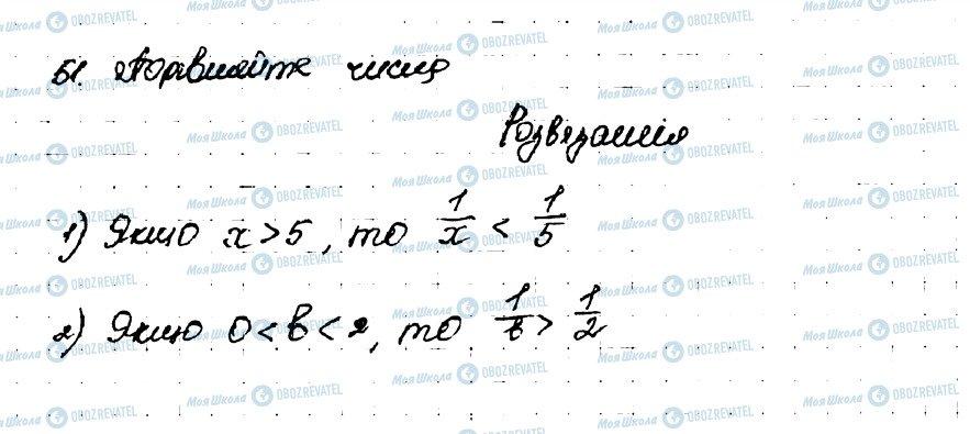 ГДЗ Алгебра 9 класс страница 51