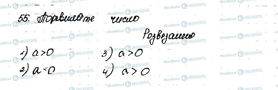 ГДЗ Алгебра 9 клас сторінка 55