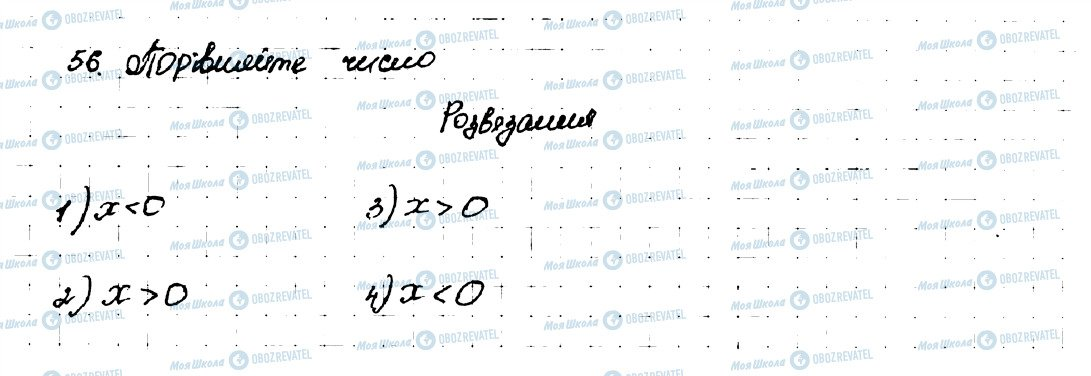 ГДЗ Алгебра 9 класс страница 56