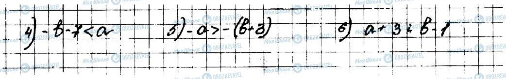 ГДЗ Алгебра 9 клас сторінка 59