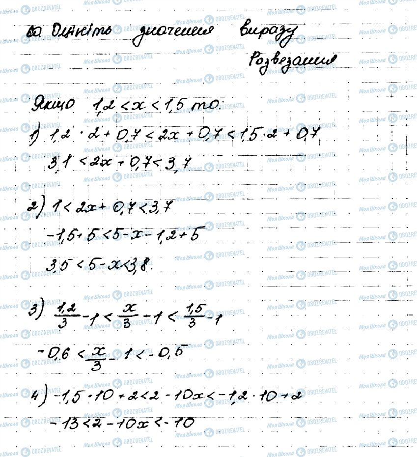 ГДЗ Алгебра 9 клас сторінка 60
