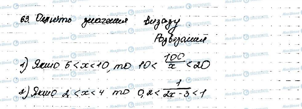 ГДЗ Алгебра 9 класс страница 63