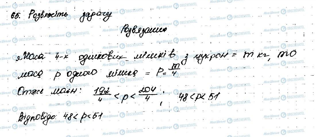 ГДЗ Алгебра 9 клас сторінка 65
