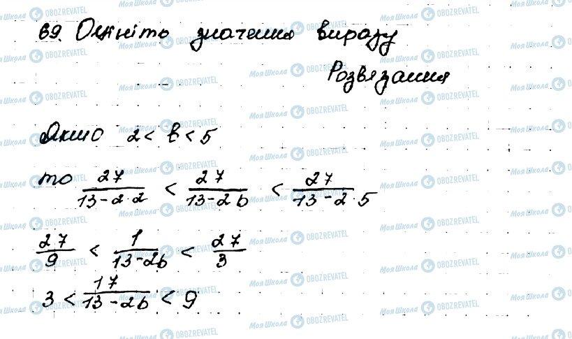ГДЗ Алгебра 9 класс страница 69