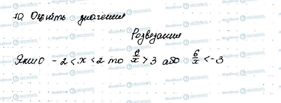 ГДЗ Алгебра 9 клас сторінка 70