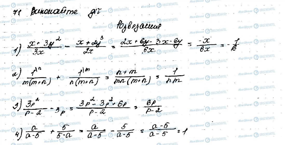 ГДЗ Алгебра 9 класс страница 71
