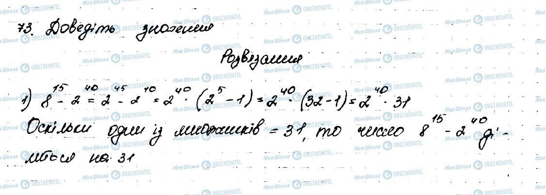 ГДЗ Алгебра 9 класс страница 73