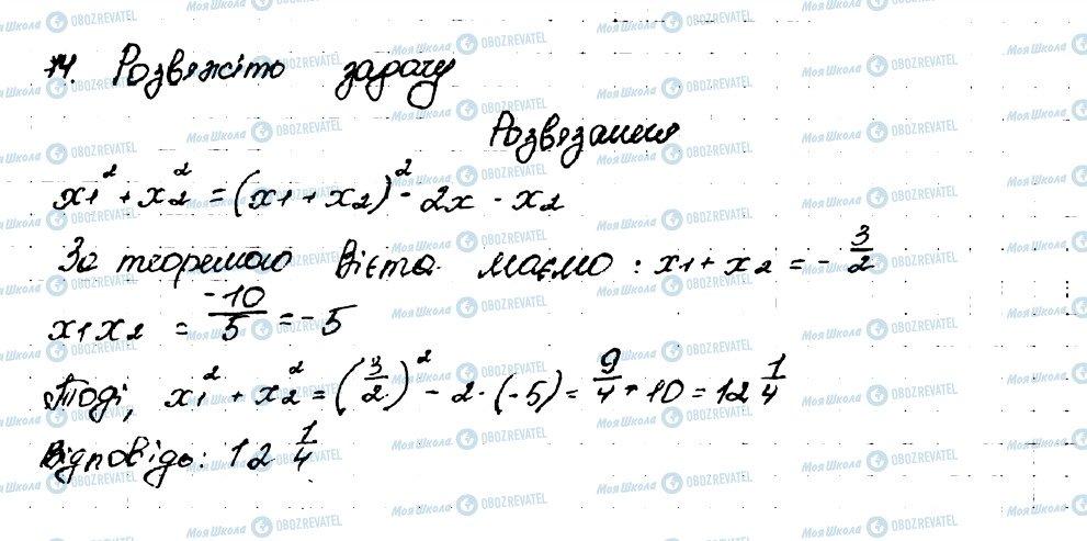 ГДЗ Алгебра 9 клас сторінка 74