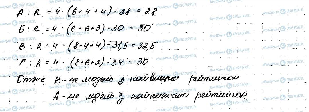 ГДЗ Алгебра 9 класс страница 75