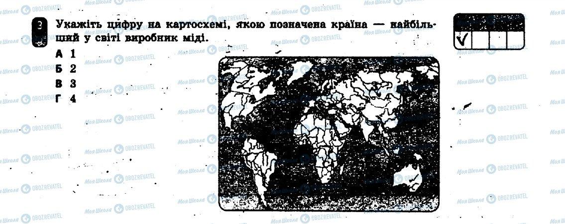 ГДЗ Географія 9 клас сторінка 3