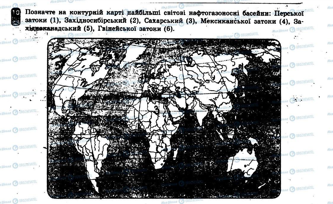 ГДЗ Географія 9 клас сторінка 10