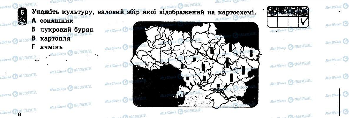 ГДЗ Географія 9 клас сторінка 6