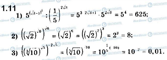 ГДЗ Математика 11 клас сторінка 11
