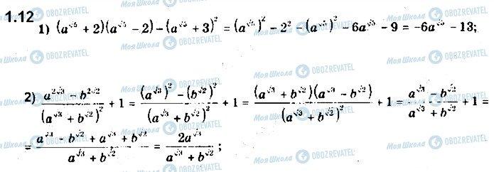 ГДЗ Математика 11 клас сторінка 12